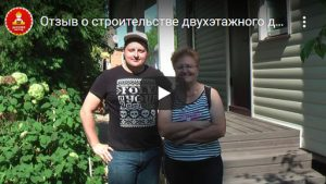 Видеоотзыв о строительстве дома в Клинском р-не, Московской обл.