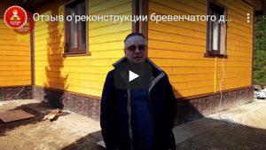 Видеоотзыв о реконструкции дома в д. Ядромино, Истринском р-не, Московской обл.