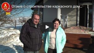 Видеоотзыв о строительстве каркасного дома в д. Малеевка, Клинском р-не, Московской обл.