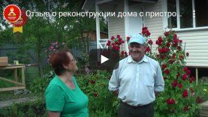 Видеоотзыв о реконструкции дома в д. Андреевское, Истринском р-не, Московской обл.