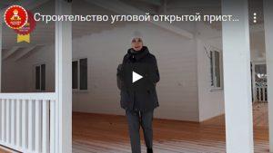 Видеоотзыв о строительстве пристройки к дому в д. Мансурово, Истринском р-не, Московской обл.