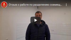 Видеоотзыв о ремонте ванной комнаты в квартире в Москве