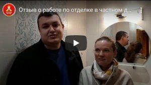 Отзыв о работе по отделке в частном доме в д. Троица, Истринском р-не, Московской обл.