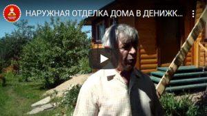 Отзыв о внутренней отделке дома в с. Денежкино, Истринском р-не, Московской обл.