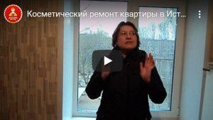 Отзыв о косметическом ремонте квартиры в г. Истра, Истринском р-не, Московской обл.