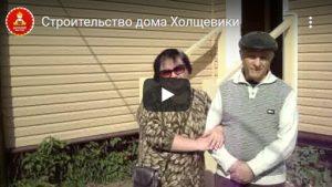 Отзыв о cтроительстве дома в д. Холщевиках, Истринском р-не, Московской обл.