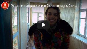 Отзыв о реконструкции дачи в с. Алабушево, Солнечногорском р-не, Московской обл.